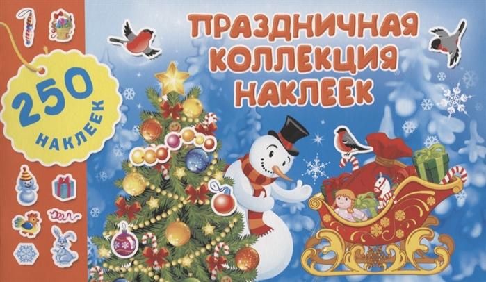Горбунова И. (худ.) Праздничная коллекция наклеек 250 наклеек дмитриева в горбунова и цвет форма размер 300 наклеек