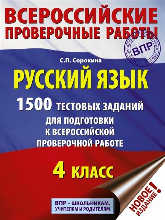 цены на Сорокина С. Русский язык 4 класс 1500 тестовых заданий для подготовка к ВПР  в интернет-магазинах