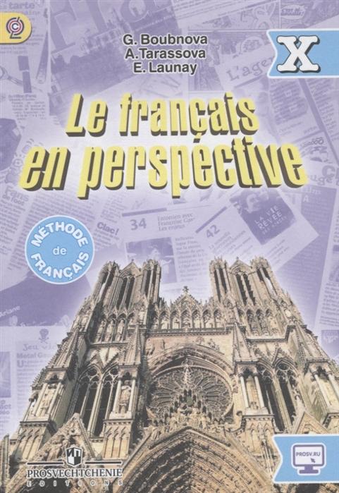 Французский язык X класс Учебник для общеобразовательных организаций и школ с углубленным изучением французского языка 3-е издание