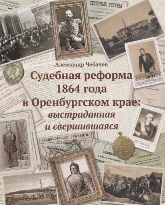 Судебные реформы 1864 года в Оренбургском крае выстраданная и свершившаяся
