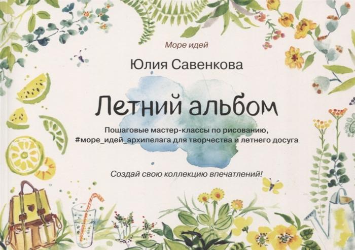 Летний альбом Пошаговые мастер-классы по рисованию