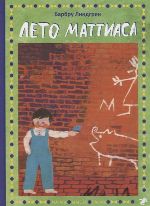 Купить Лето Маттиаса, Белая Ворона, Проза для детей. Повести, рассказы