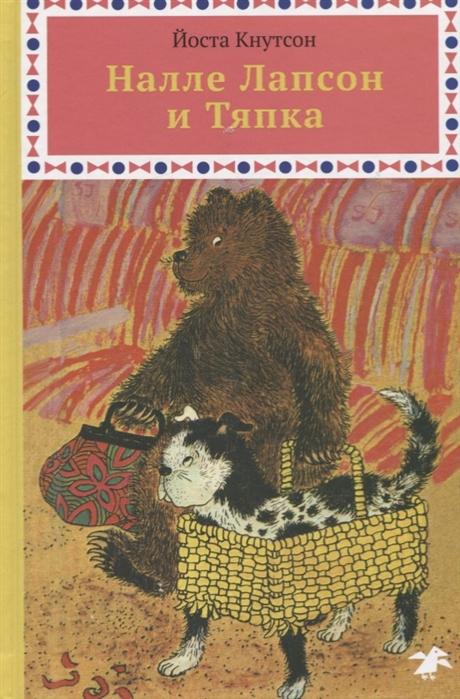 Купить Налле Лапсон и Тяпка, Белая Ворона, Проза для детей. Повести, рассказы