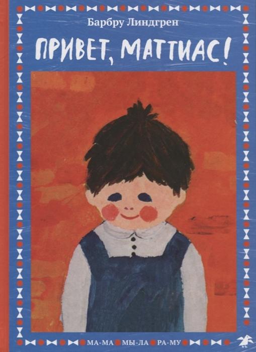 Купить Привет Маттиас, Белая Ворона, Проза для детей. Повести, рассказы
