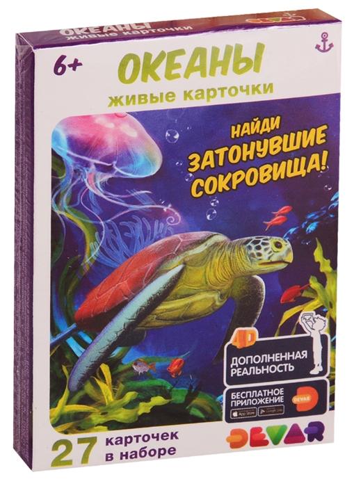 Живые карточки Океаны