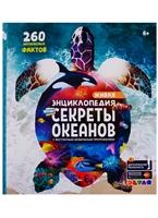 Живая энциклопедия в дополненной реальности: «WOW! Секреты океанов»