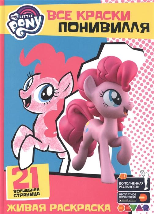 Купить Мой маленький пони Все краски Понивилля Живая раскраска, Дэвар Медиа, Раскраски