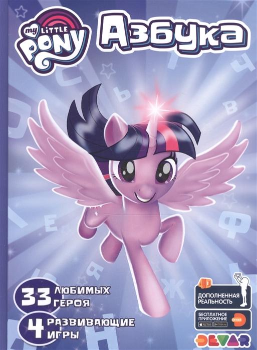 Азбука в дополненной реальности Мой маленький пони азбука в дополненной реальности мой маленький пони учи английский с пони