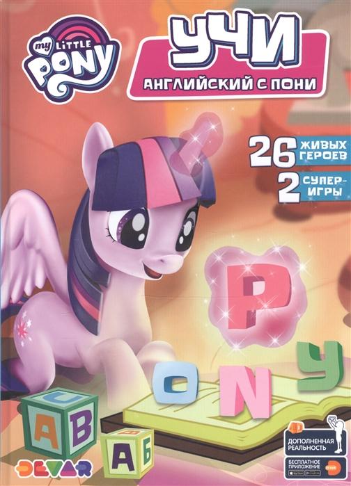 Азбука в дополненной реальности Мой маленький пони Учи английский с пони азбука в дополненной реальности мой маленький пони