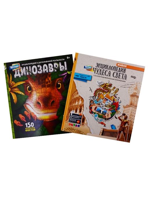 купить WOW Динозавры WOW Чудеса света Энциклопедии в дополненной реальности Комплект из 2 книг по цене 990 рублей
