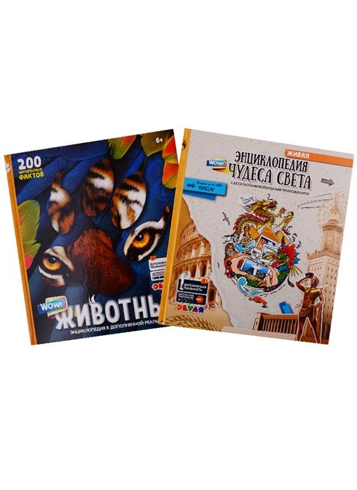 купить WOW Животные WOW Чудеса света Энциклопедии в дополненной реальности Комплект из 2 книг по цене 990 рублей