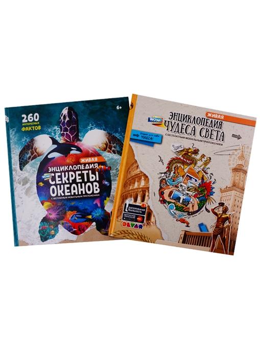 купить WOW Секреты океанов WOW Чудеса света Энциклопедии в дополненной реальности Комплект из 2 книг по цене 990 рублей
