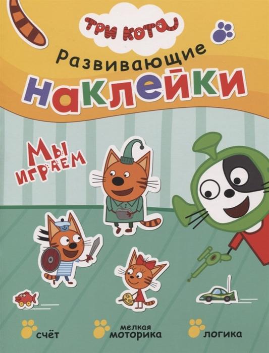цена на Смилевска Л. (ред.) Три кота Развивающие наклейки Мы играем