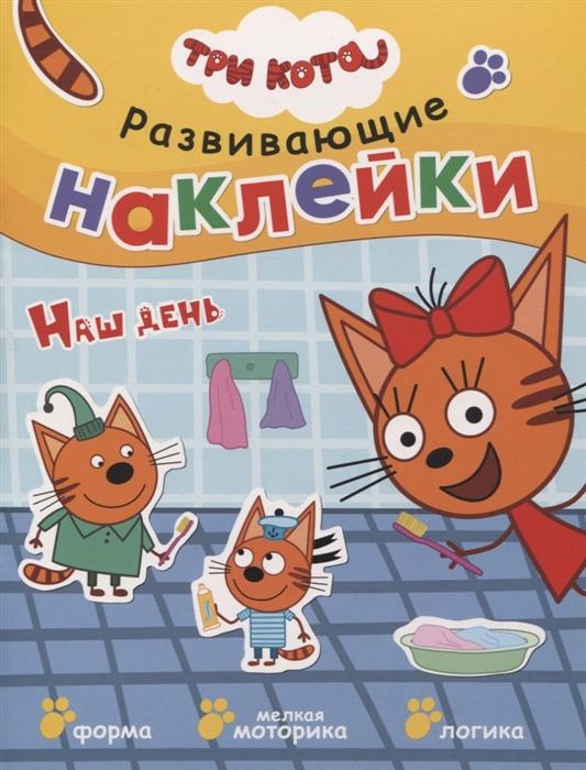 Купить Три кота Развивающие наклейки Наш день, Мозаика-Синтез, Книги с наклейками