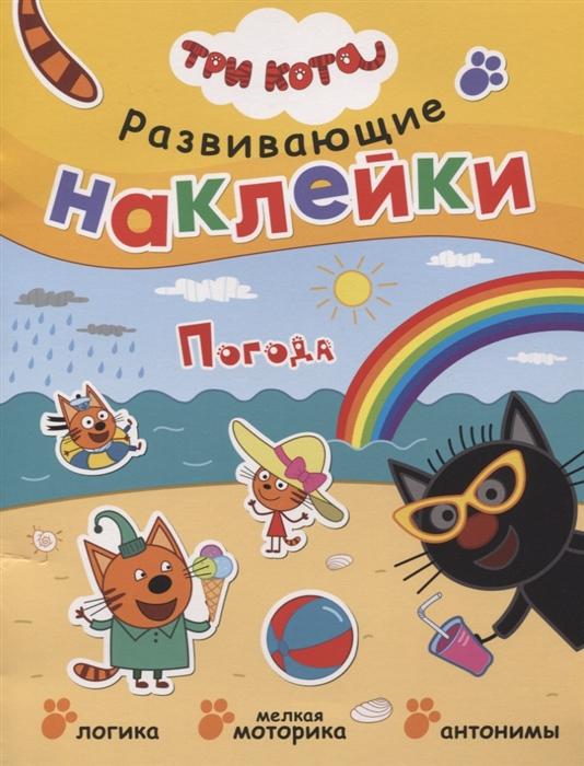 Смилевска Л. (ред.) Три кота Развивающие наклейки Погода
