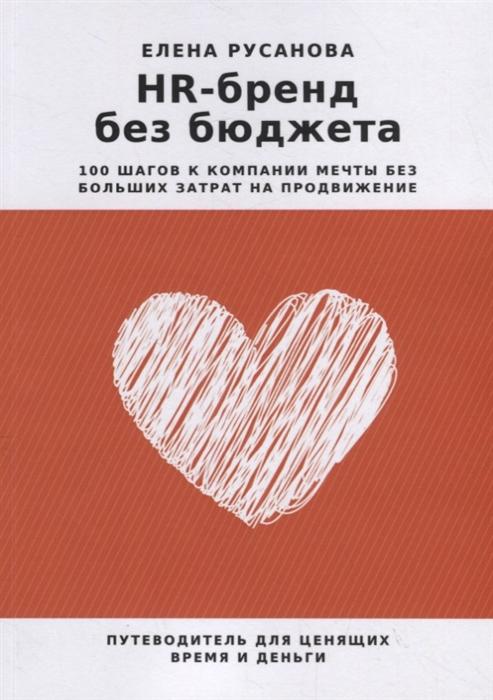 цены Русанова Е. HR-бренд без бюджета 100 шагов к компании мечты без больших затрат на продвижение