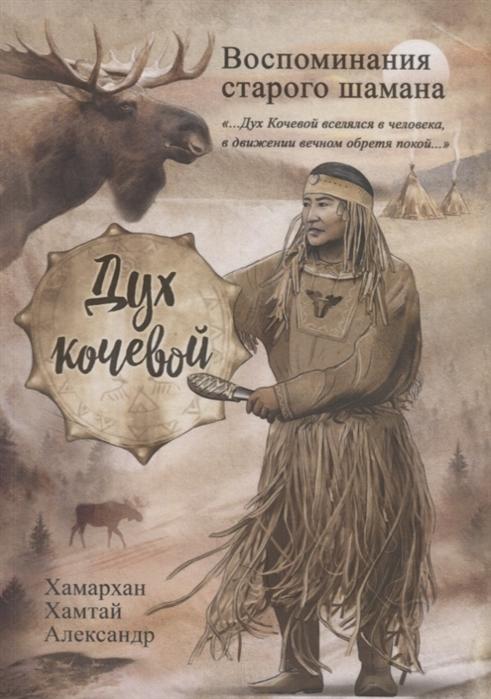 Воспоминания старого шамана Дух кочевой