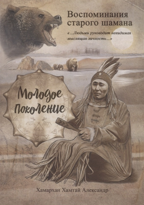 Воспоминания старого шамана Молодое поколение