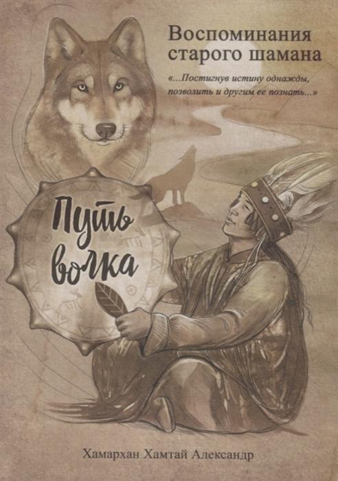 Воспоминания старого шамана Путь волка