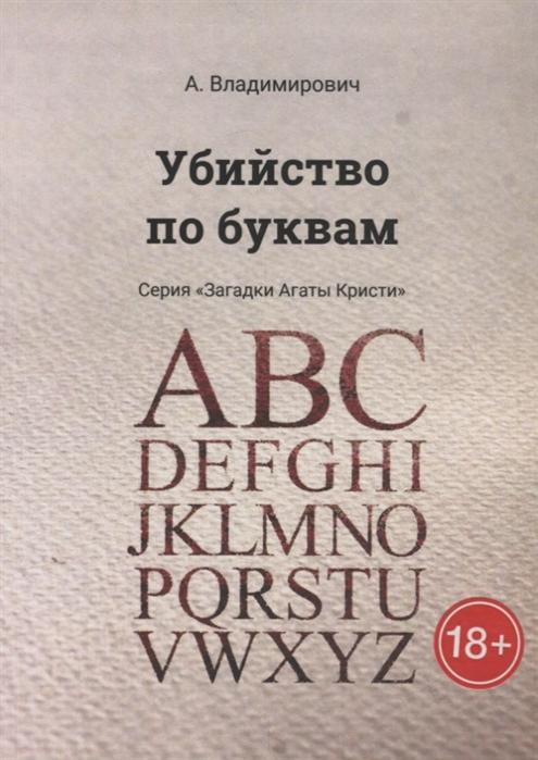 Владимирович А. Убийство по буквам