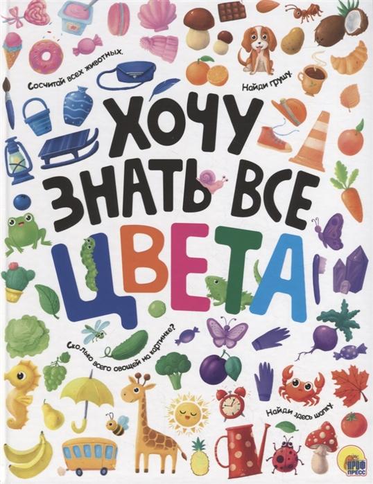 Грищенко В. (ред.) Хочу знать все цвета