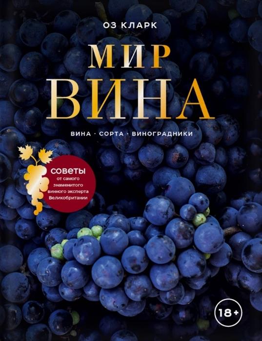 Фото - Кларк О. Мир вина Вина сорта виноградники кларк о красное и белое неутолимая жажда вина