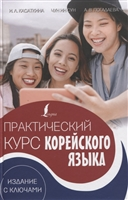 Практический курс корейского языка. Издание с ключами
