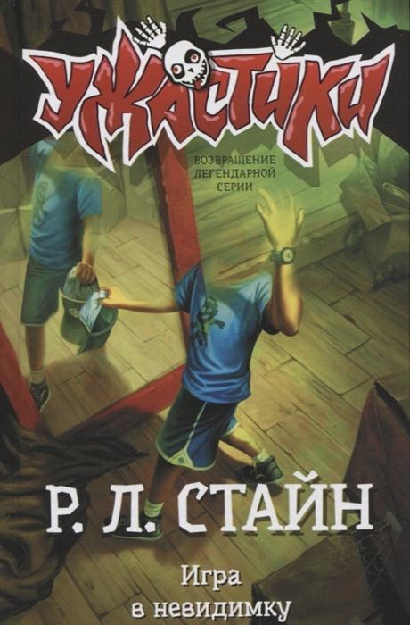 Купить Игра в невидимку, АСТ, Детская фантастика