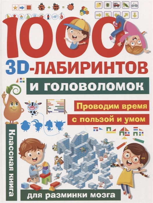Третьякова А. 1000 занимательных 3D-лабиринтов и головоломок цены