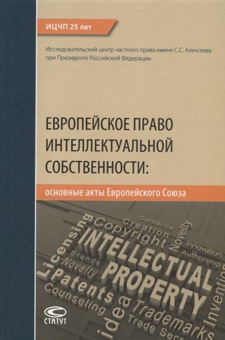 Калятин В., Павлова Е. (сост.) Европейское право интеллектуальной собственности основные акты Европейского Союза павлова е колесики пожарная
