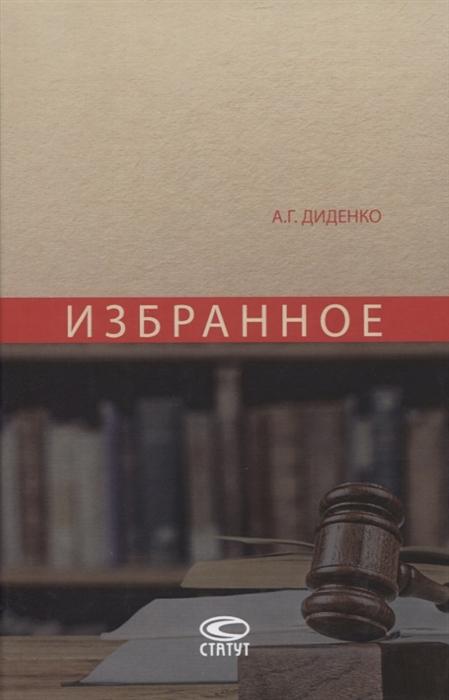 Диденко А. Избранное алина александровна исаева александрович избранное