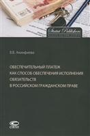 Обеспечительный платеж как способ обеспечения исполнения обязательств в российском гражданском праве. Монография