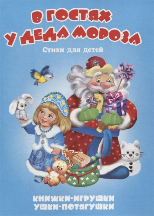 В гостях у Деда Мороза Стихи для детей Книжки-игрушки