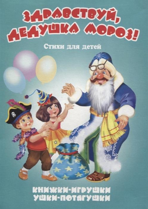 Здравствуй дедушка Мороз Стихи для детей Книжки-игрушки
