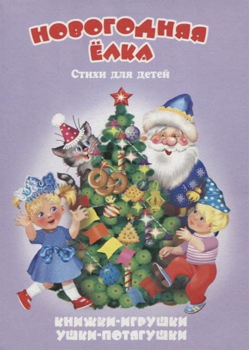 Новогодняя ёлка Стихи для детей Книжки-игрушки