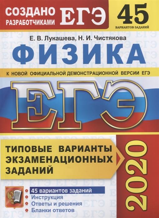 Лукашева Е., Чистякова Н. ЕГЭ 2020 Физика Типовые варианты экзаменационных заданий 45 вариантов заданий недорого