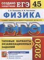 ЕГЭ 2020. Физика. Типовые варианты экзаменационных заданий. 45 вариантов заданий