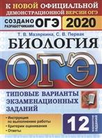 ОГЭ 2020. Биология. Типовые варианты экзаменационных заданий. 12 вариантов заданий