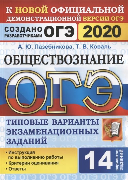 цена на Лазебникова А., Коваль Т. ОГЭ 2020 Обществознание Типовые варианты экзаменационных заданий 14 вариантов заданий
