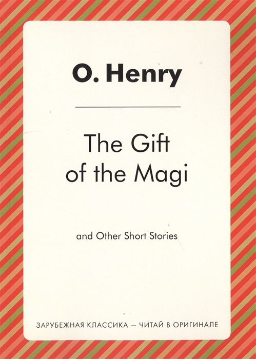 henry o the gift of the magi and other short stories рассказы на английском языке Henry O. The Gift of the Magi and Other Short Stories