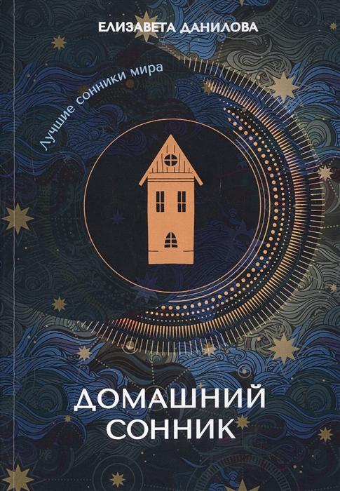 Данилова Е. Домашний сонник цены онлайн