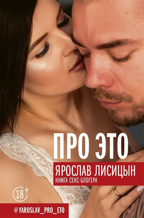 Лисицын Я. Про ЭТО collaba импров стендап 2019 10 19t21 00