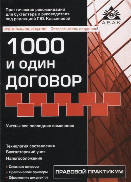 Касьянова Г. 1000 и один договор учтены все последние изменения в законодательстве