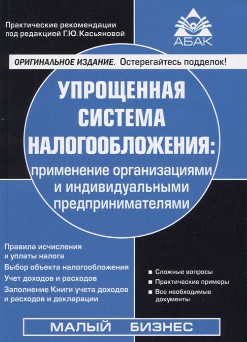Касьянова Г. Упрощенная система налогообложения применение организациями и индивидуальными предпринимателями
