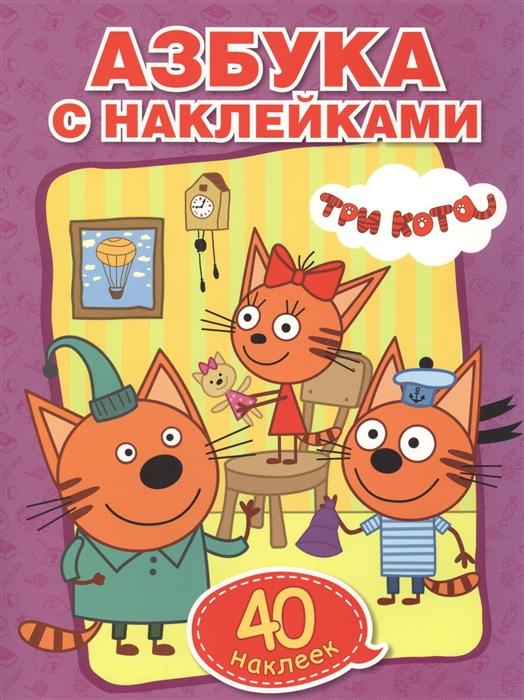 Козырь А. (ред.-сост.) Три коты Азбука с наклейками цены