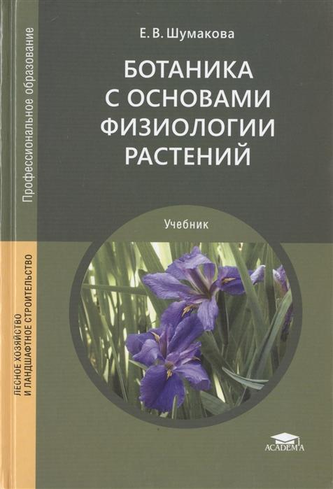 Ботаника с основами физиологии растений Учебник