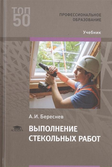 Береснев А. Выполнение стекольных работ Учебник