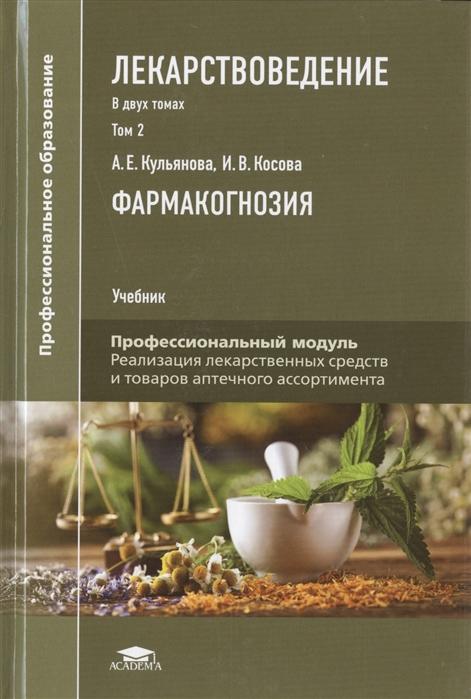 Лекарствоведение В 2-х томах Том 2 Фармакогнозия Учебник