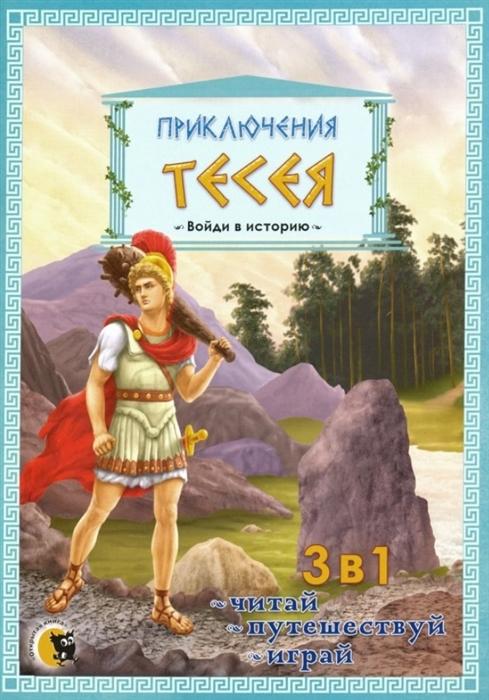 Гастева Ю., Злотник Ю. (ред.-сост.) Приключения Тессея 3 в 1 читай путешествуй играй