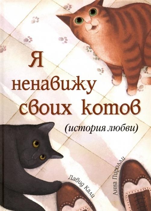 Фото - Кали Д. Я ненавижу своих котов история любви ширяев в котов д сценарное мастерство